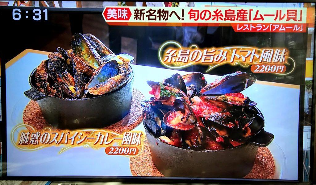 糸島産ムール貝 糸島の旨味トマト風味 魅惑のスパイシー風味