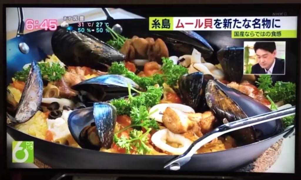 NHKロクいち!福岡 糸島産ムール貝のパエリア