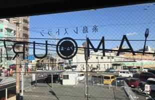 糸島レストランAMOUR窓
