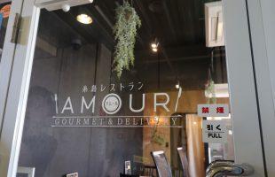 糸島レストランAMOUR入口