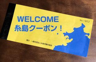 welcome糸島クーポン
