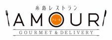 糸島レストランAMOUR(アムール)