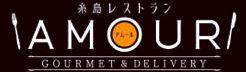 糸島レストランAMOUR(アムール)【公式】